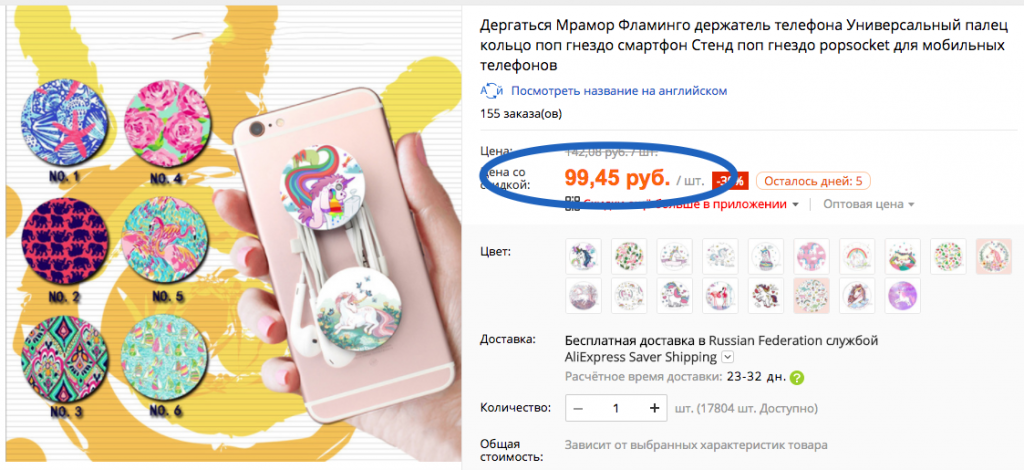 Средняя цена PopSocket на Алиэкспрес не больше 100 рублей