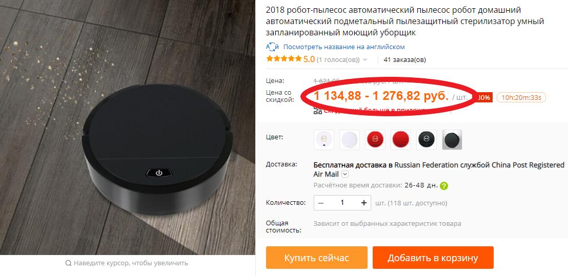 Простая модель робота-пылесоса обойдется в сумму чуть больше 1000 рублей