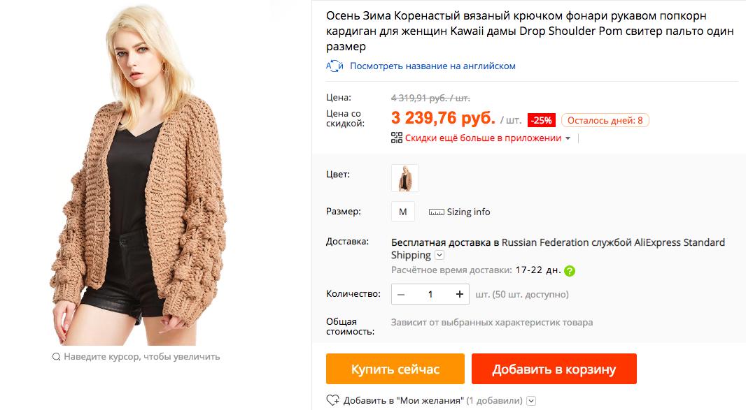 Если покупать на Алиэкспрес оптом, можно получить большие скидки. Самые дешевые варианты в розницу — от 1000 рублей