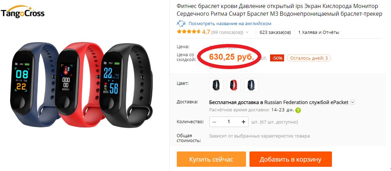 На Алиэкспресе можно купить фитнес-браслет в пределах 1000 рублей
