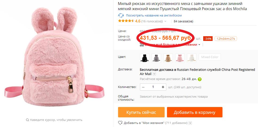 У китайских поставщиков можно купить рюкзак от 400-500 рублей в розницу