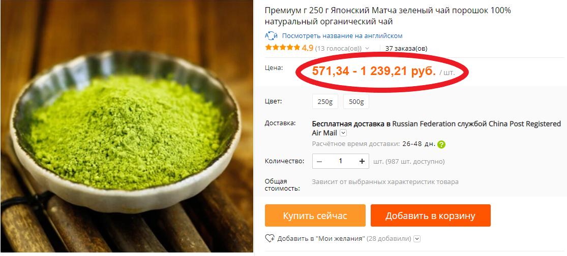 Выбирая поставщика чая, обращайте внимание не только на цену, но и на отзывы