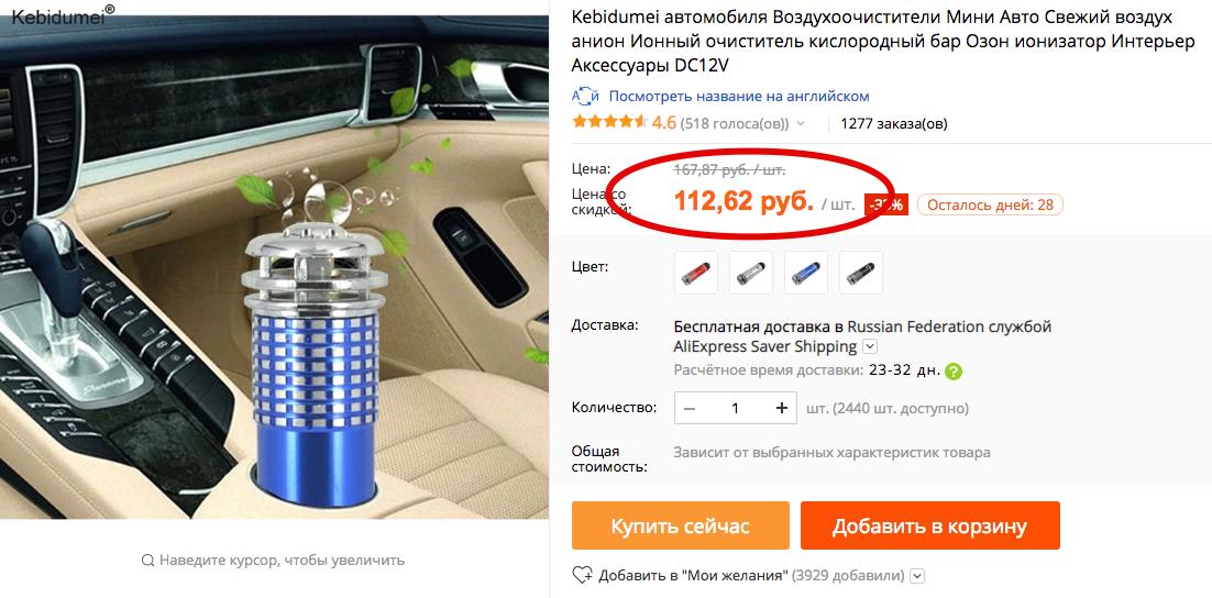 На Алиэкспресе можно найти очистители из за 100, и за 2000 рублей