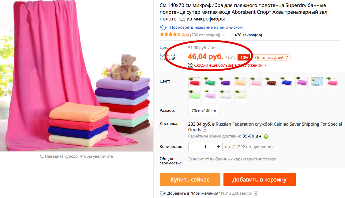 Закупайте полотенца из микрофибры оптом, цена будет даже ниже 40 рублей