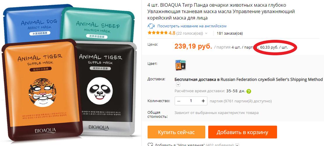 На Алиэкспрес маски можно купить пачками от 4 штуки. Так выйдет значительно дешевле