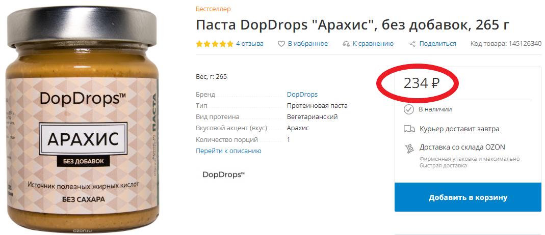 Арахисовая паста без добавок стоит в районе 200 рублей