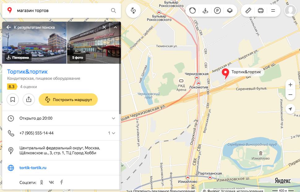 Все компании из Яндекс Справочника видны на карте. Из приложения Яндекс Карт пользователь сможет легко их найти