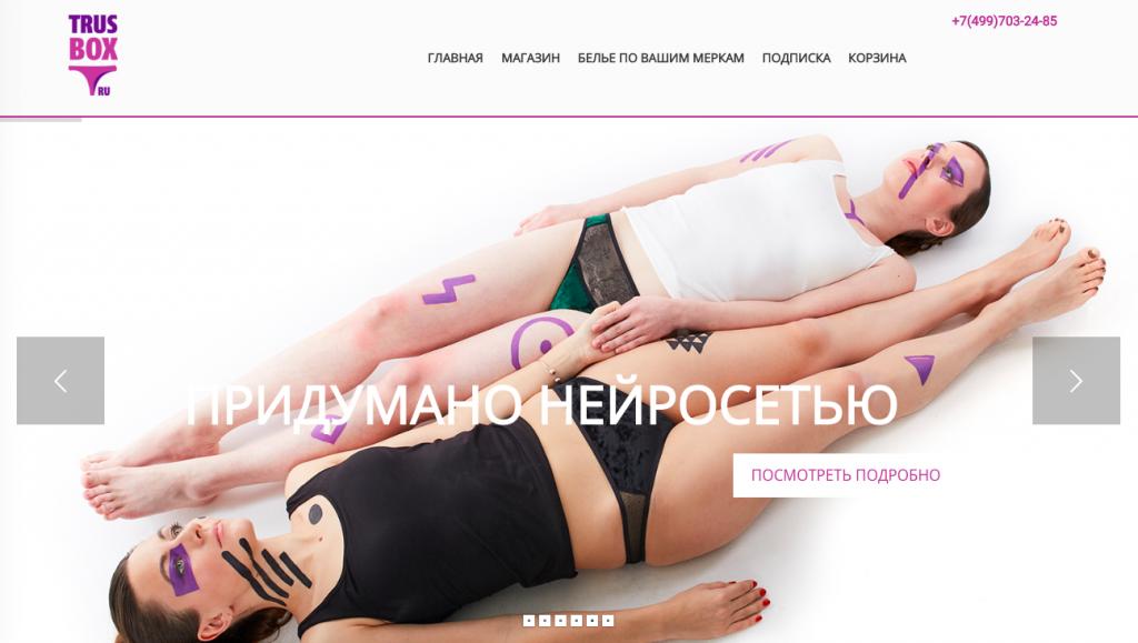 Эквид-магазин trusbox.ru