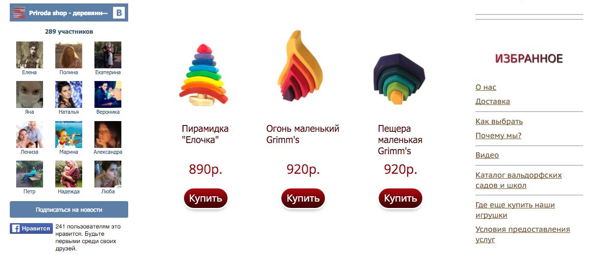 Интернет-магазин Priroda Shop