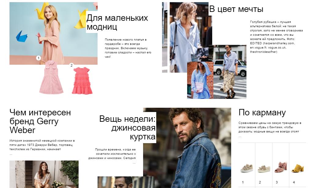 Интересные статьи удерживают посетителя на сайте и формируют доверие к магазину