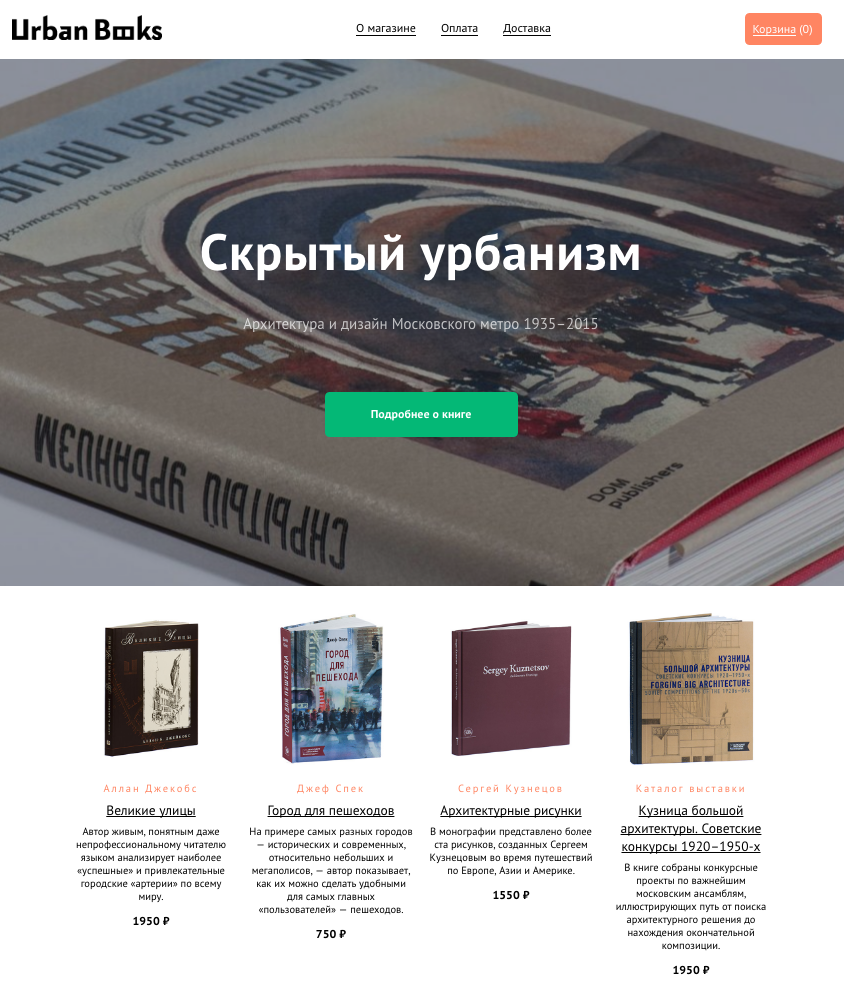Интернет-магазин Urban Books