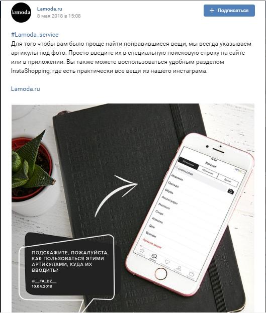 Lamoda добавляет ответы на вопросы покупателей на страницу магазина ВК: информация может пригодиться и другим клиентам