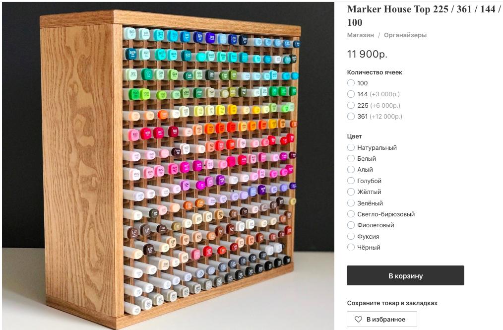 Maxgoodz предлагают покупателям самим выбирать количество ячеек и цвет органайзера