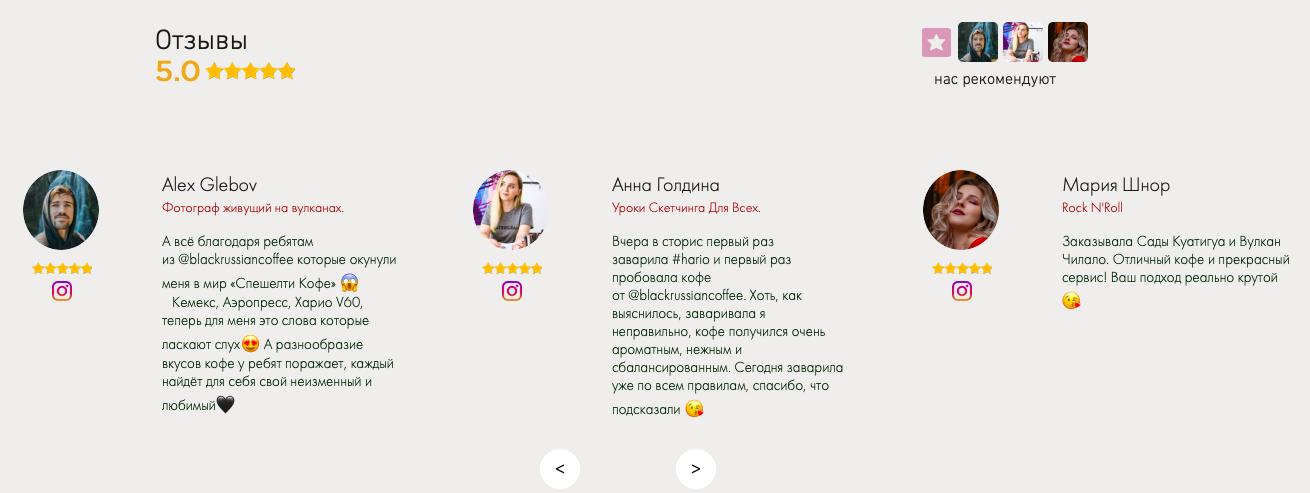 Black Russian Coffee Roasters делятся отзывами покупателей на странице товара