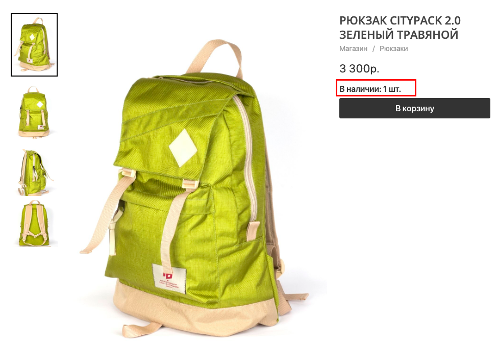 Покупатели Gosha Orekhov видят, что стоит поторопиться с заказом
