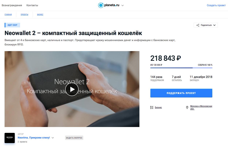 Сбор на проект на planeta.ru