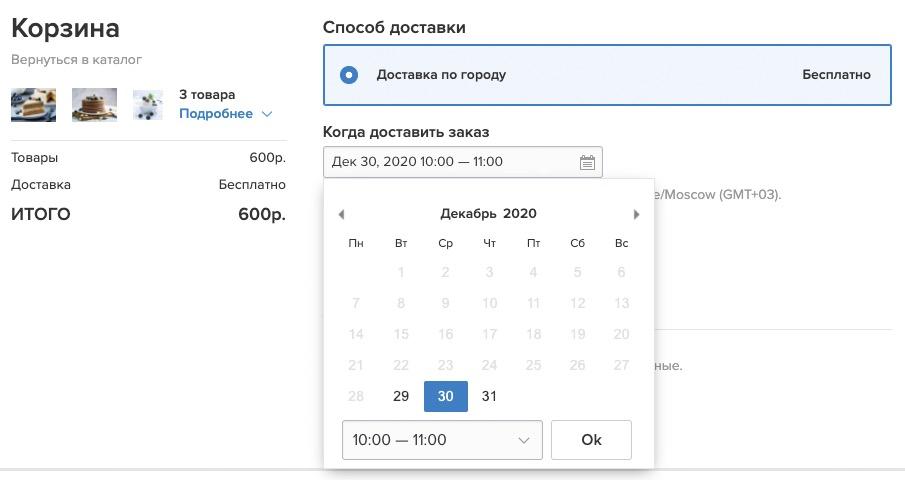 выбрать дату (или дату и время) получения заказа