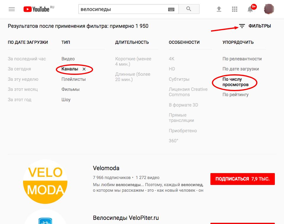 Кроме обычного поиска попробуйте поискать по каналам, сортируя результаты по количеству просмотров