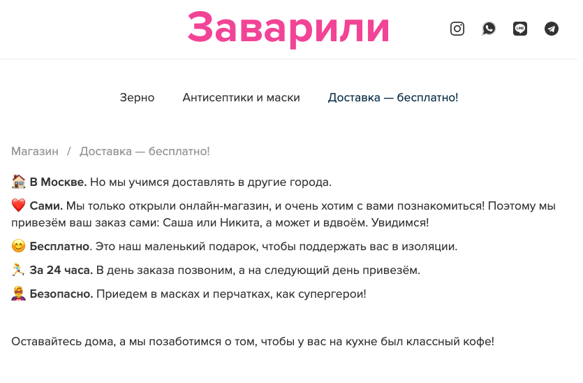 "Так организовал доставку в условиях карантина магазин ""Заварили"""