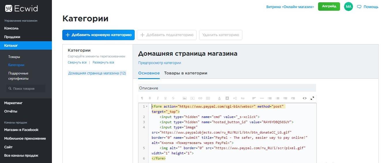 """В поле """"Описание"""" щелкните значок режима HTML, вставьте свой код и сохраните изменения"""