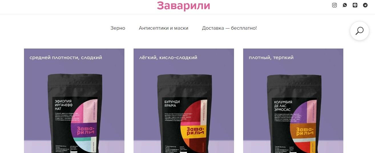 """Магазин """"Заварили"""" сделан на Стартовом сайте Эквида"""