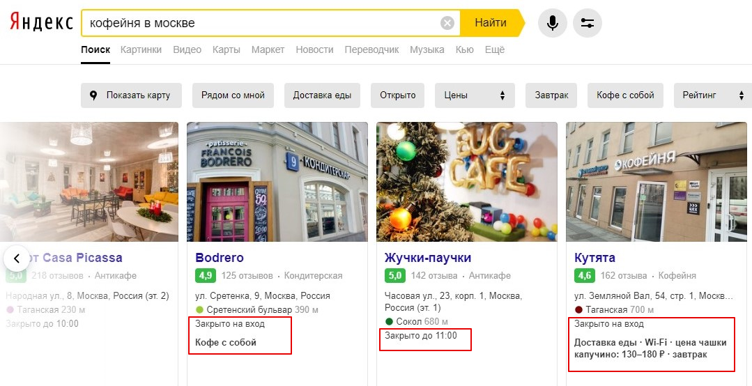 Люди, которые ищут кофейни в Москве в Яндекс, смогут понять, какие из них работают на вынос, а какие — временно закрыты