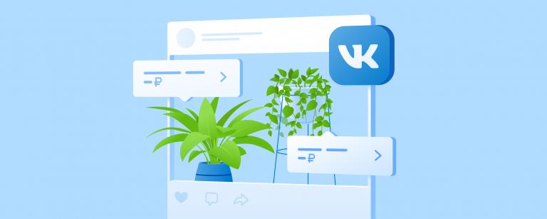 Товары на фото и в статьях ВКонтакте: что упускают владельцы магазинов