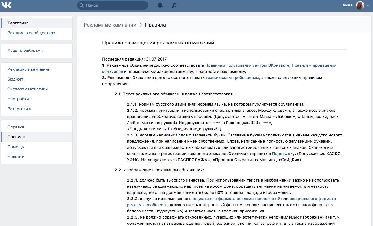 Правила размещения рекламных объявлений ВКонтакте