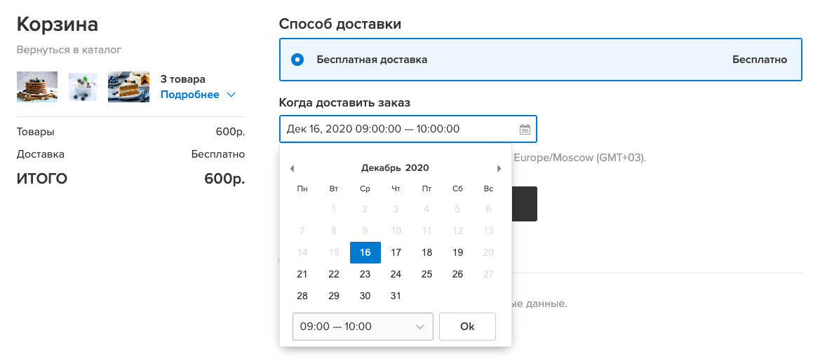 Спрашивайте дату и время доставки при оформлении заказа