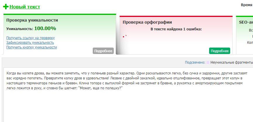 text.ru – еще один способ проверить текст на уникальность