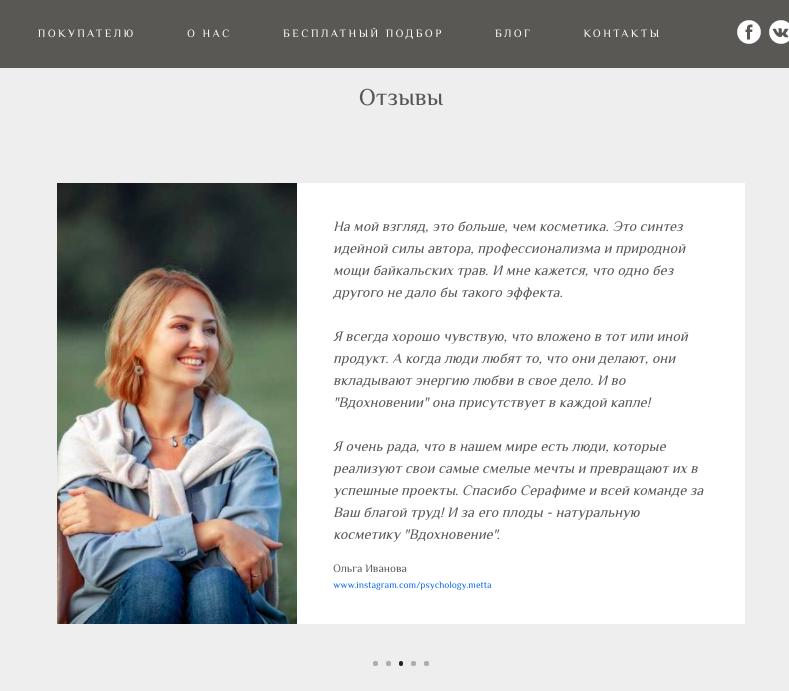 На сайте live-cosmetics.ru размещены отзывы любимых клиентов. Всё, что необходимо для доверия читателей — фото, имя клиента, ссылка на соцсеть