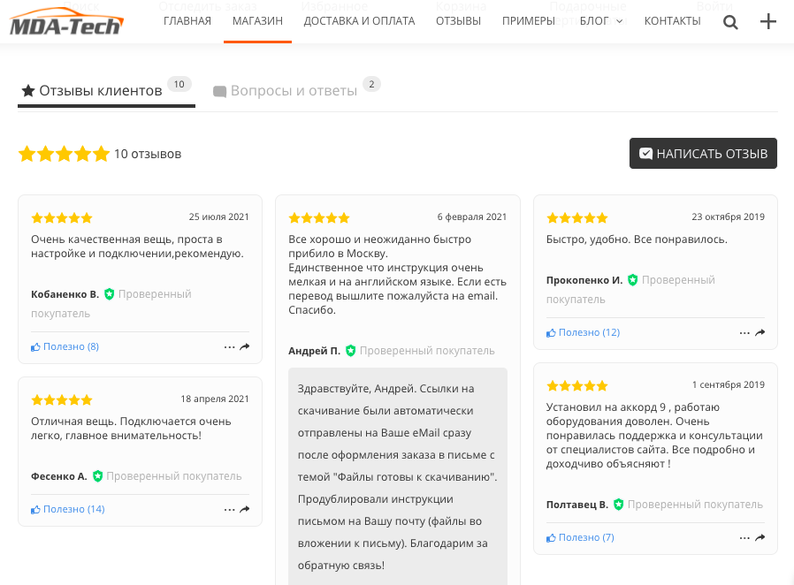 В магазине mda-tech.ru покупатели могут оставить отзыв и оценить товар. Все отзывы собраны на странице товара