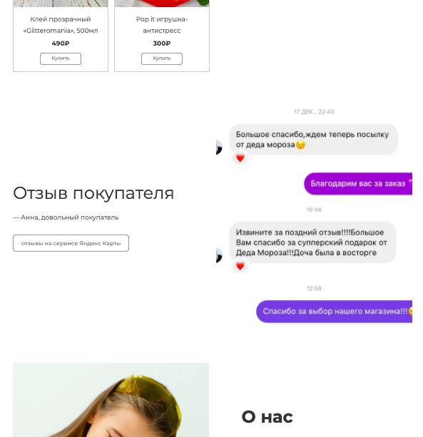 Магазин goldslime.ru разместил на главной странице скриншот отзыва из мессенджера — тоже отличное решение!