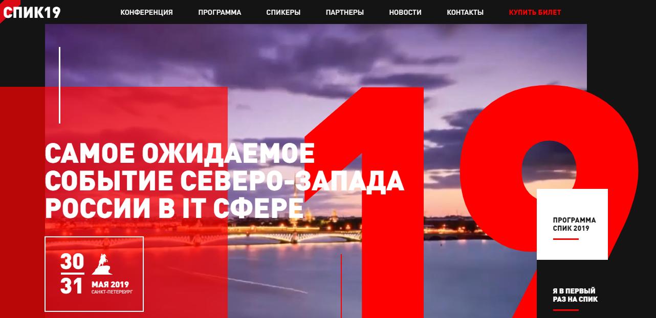 СПИК (Санкт-Петербургская интернет-конференция) будет полезна всем причастным к миру интернет-маркетинга