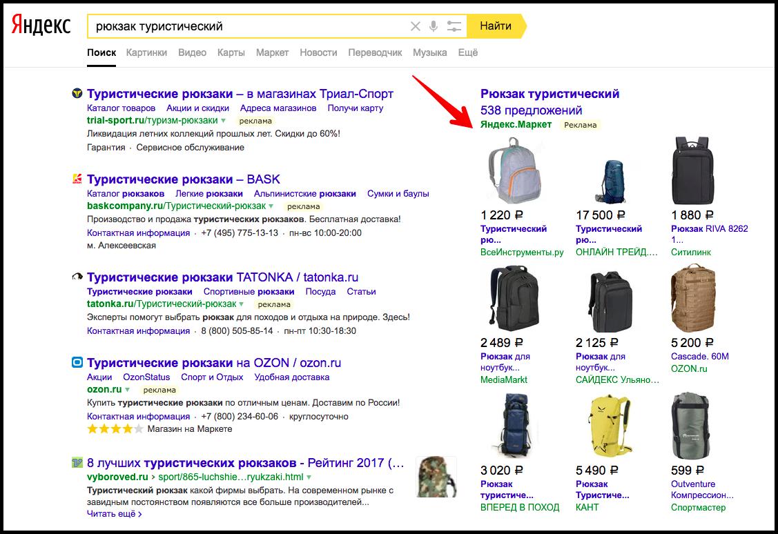 Предложения из Яндекс.Маркета представлены в результатах поиска выгоднее сайтов — сразу видно фото товара и цена