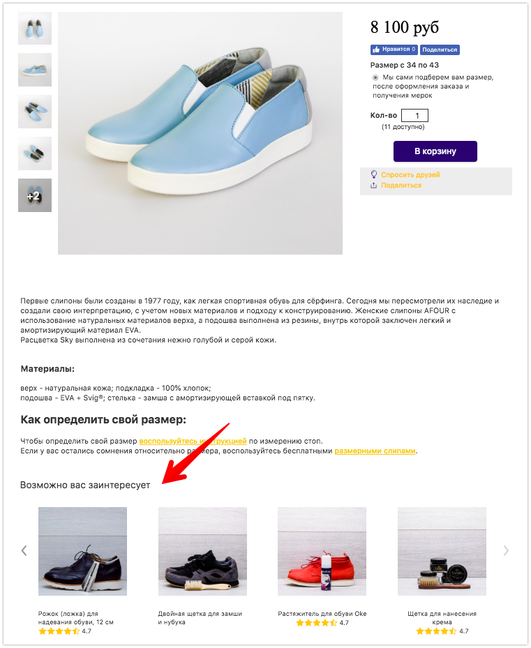 Блок с рекомендациями товаров в магазине afourcustom.ru