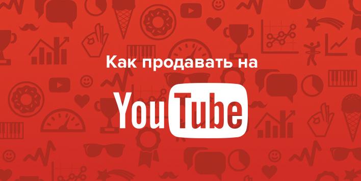 Как продавать на YouTube