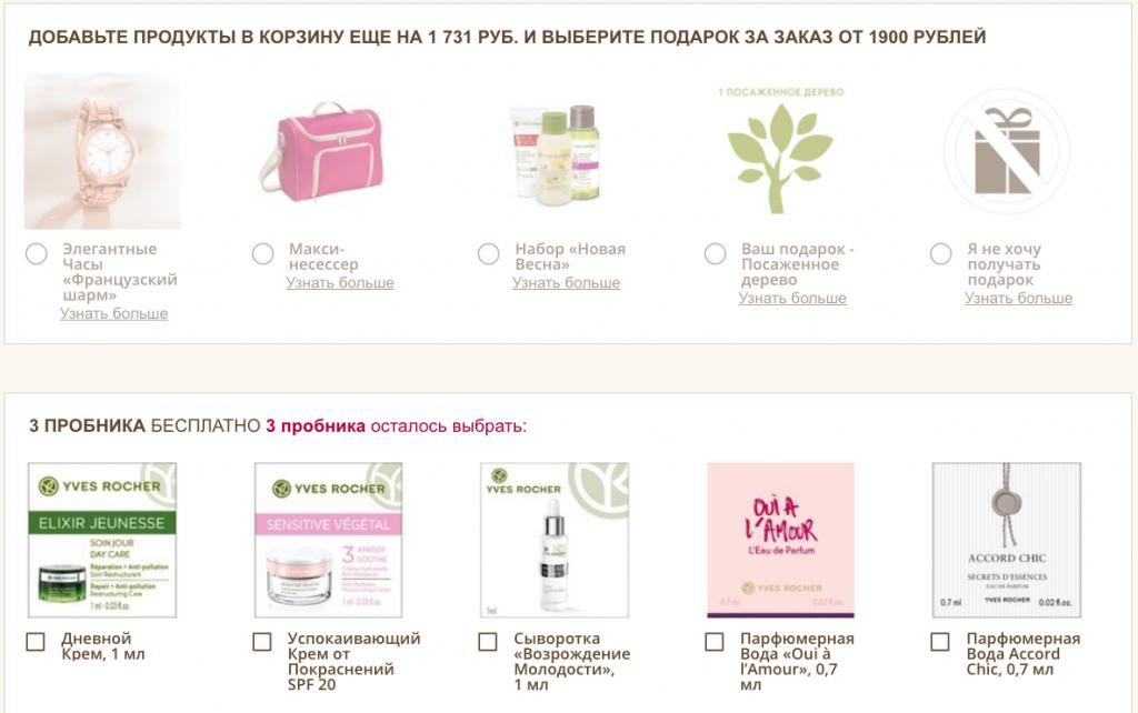 Ив Роше предлагает покупателю добрать заказ до суммы 1900 рублей и выбрать подарок. При этом любой покупатель может взять в подарок 3 бесплатных пробника