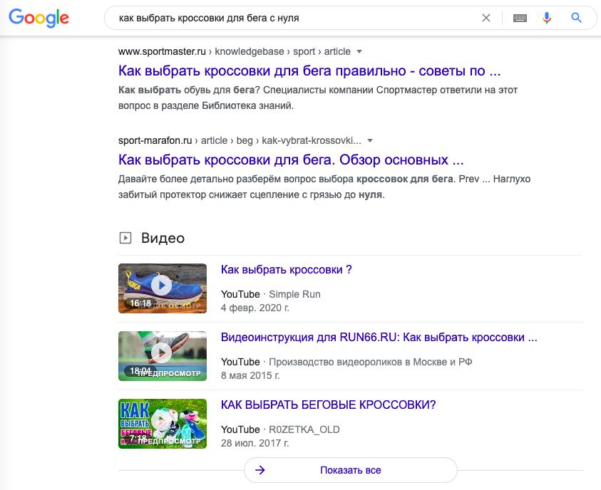 Видео на первой странице выдачи Google