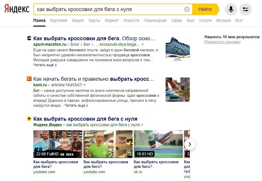 В Яндексе видео тоже выбиваются часто попадают в топ