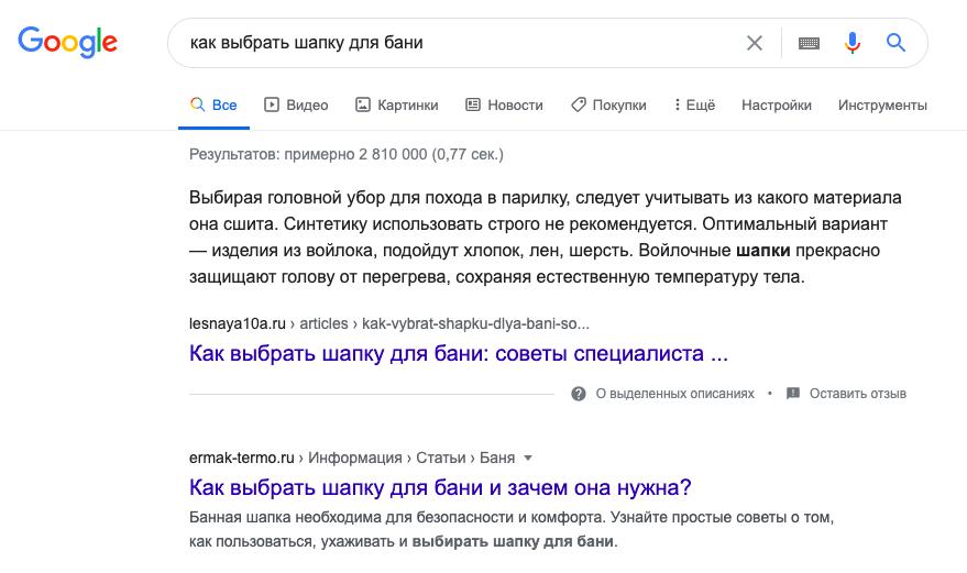 Так выглядит Zero-Click выдача — ответ на запрос показывается сразу в поисковике