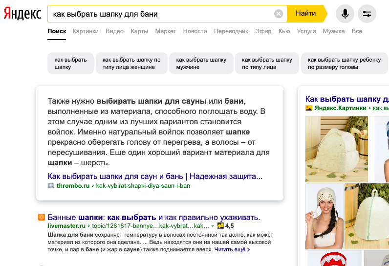 Блок с быстрым ответом в Яндексе