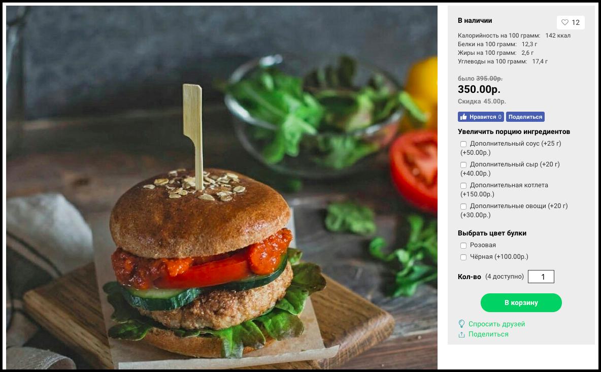 zozh.me используют Параметры товара для выбора дополнительных ингредиентов бургера.